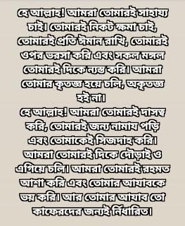 দোয়া কুনুত | দোয়া কুনুত অর্থসহ | দোয়া কুনুত বাংলা | দোয়া কুনুত ডাউনলোড | dua qunoot