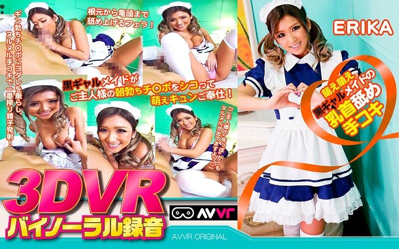 AVVR-213 萌え萌え黒ギャルメイドの乳首舐め手コキ ERIKA (VR mp4)