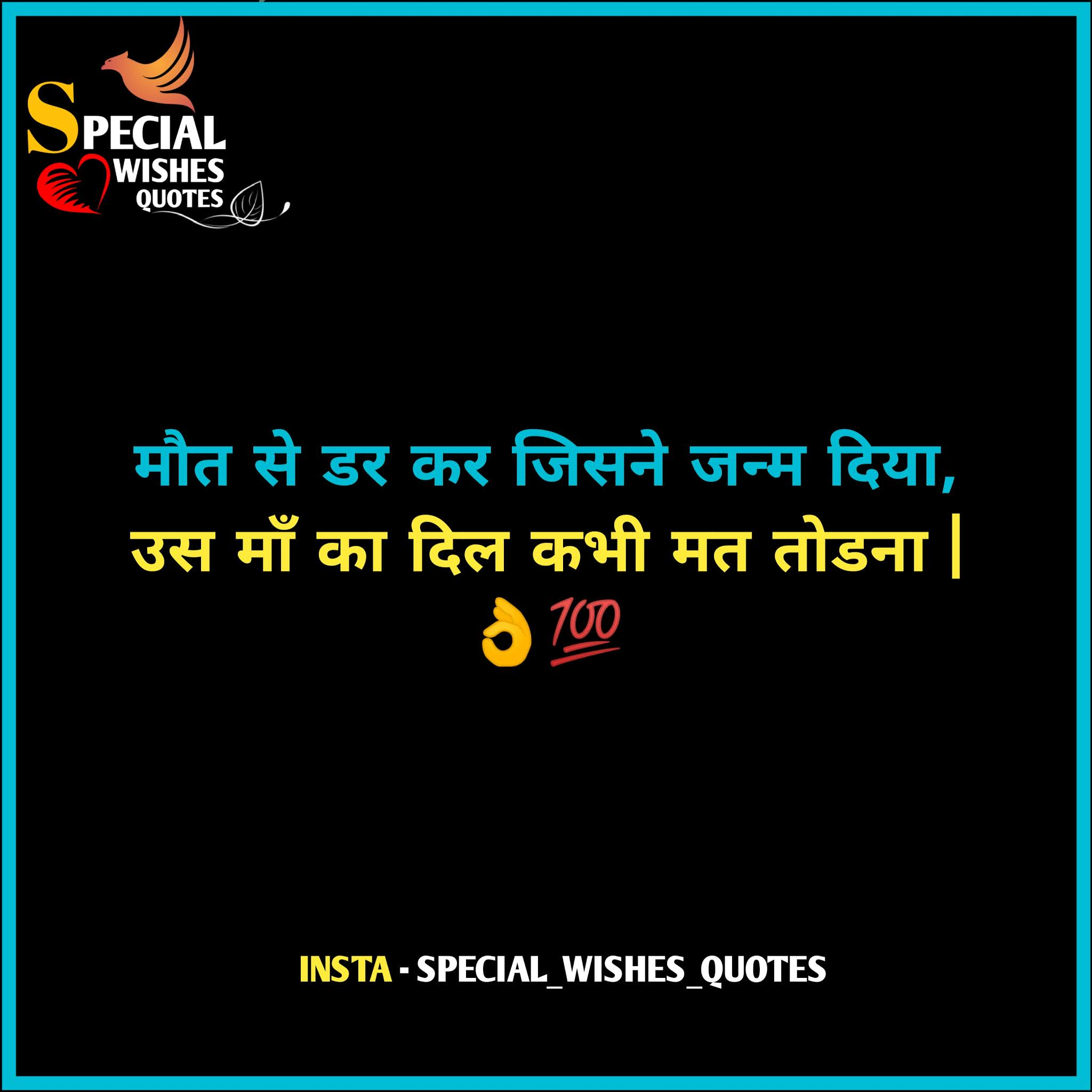 Maa Images in Hindi with Quotes