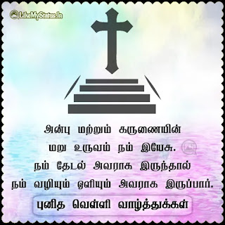 Good Friday Tamil Quote