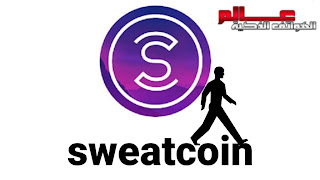 تطبيق sweatcoin