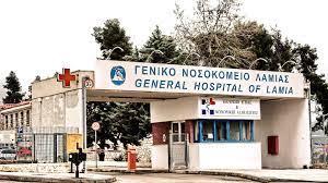 Σωματείο Εργαζομένων Γενικού Νοσοκομείου Λαμίας: Συγκέντρωση Διαμαρτυρίας ενάντια στην Υποχρεωτικότητα του Εμβολιασμού