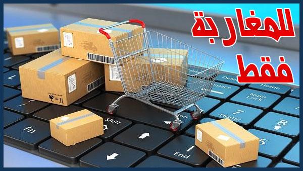 أسئلة و أجوبة عن كيفية الشراء عبر الأنترنيت   للمغاربة فقط