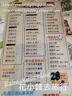 台灣麵 下午茶 午餐 晚餐 菜單