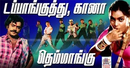 Gana Dappangathu Songs