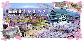 Hirosaki Cherry Blossom Festival 2017 平成29年 弘前さくらまつり Sakura Matsuri