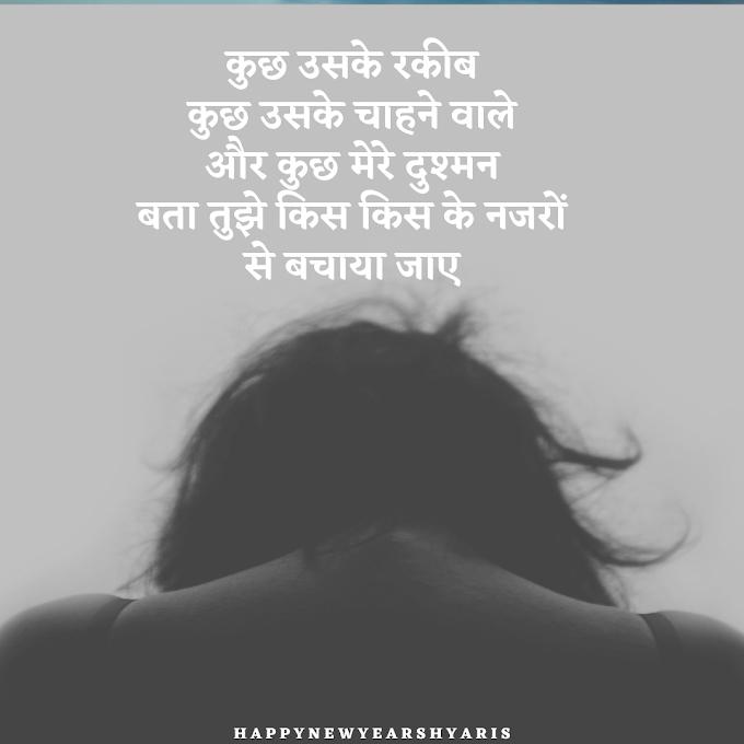 कुछ उसके रकीब Top 10 Sad Shayari