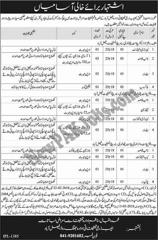 Naib Qasid, Beldar Jobs in Agriculture Department Faisalabad Feb 2018