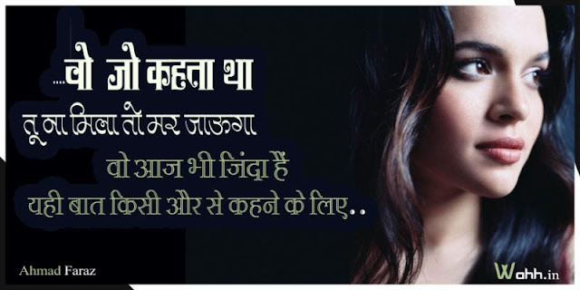 Ahmad-Faraz-Romantic-Sad-Poetry-2-lines-In-Hindi-Urdu-19