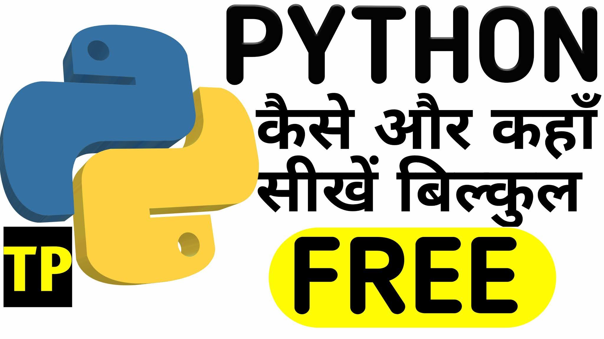 Python प्रोग्रामिंग भाषा कहाँ और कैसे सीखें फ्री में? Learn Python in Hindi