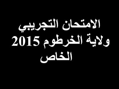 الامتحان التجريبي ولاية الخرطوم 2015 - الخاص