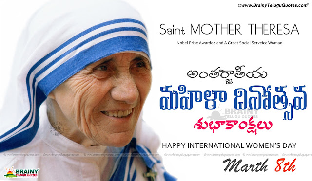 Inspirational International Women's Day Greeting with hd wallpapers in Telugu, Famous Mother Theresa Hd Wallpapers with International Women's Day Greetings Mother Theresa Hd wallpapers Free Download, mother theresa art wallpapers free Download, International Women's Day Greetings with hd wallpapers in Telugu, Telugu Mahila Dinotsava Subhakankshalu,Inspirational International Women's Day Greeting with hd wallpapers in Telugu, Famous Indira Gandhi Hd Wallpapers with International Women's Day Greetings Mother Theresa Hd wallpapers Free Download, Indira Gandhi art wallpapers free Download, International Women's Day Greetings with hd wallpapers in Telugu, Telugu Mahila Dinotsava Subhakankshalu, Women's Day messages in Telugu, Telugu Greetings on women's Day, Happy women's Day Telugu Hd wallpapers