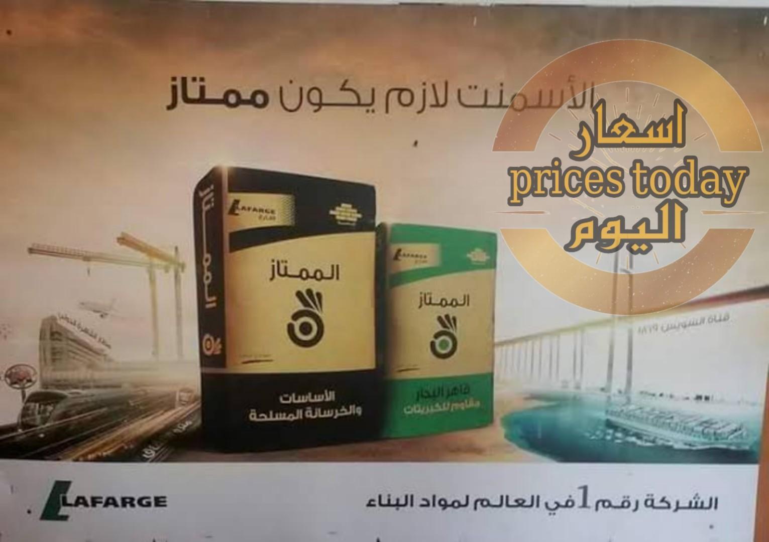 أسعار الاسمنت اليوم فى مصر 2019