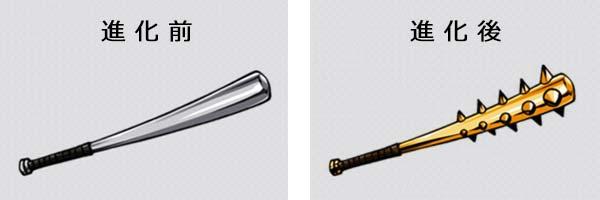 『崩壊学園』 武器「バッド」進化前・進化後