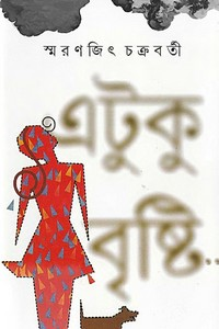 Etuku Brishti by Smaranjit Chakraborty ebook