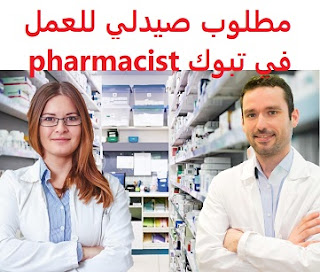 A pharmacist is required to work in Tabuk  To work in Tabuk  Working hours: full time - eight hours, plus overtime  Education: Bachelor degree in Pharmacy  Experience: At least two years of work in the field Fluent in both Arabic and English in writing and speaking  Salary: 3500 riyals