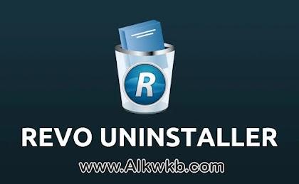 برنامج حذف البرامج وملفات التثبيت ومخلفاتها Revo Uninstaller
