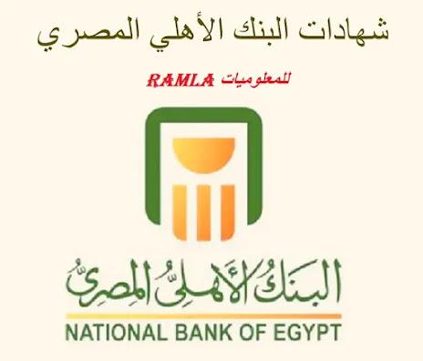 شهادات البنك الاهلى