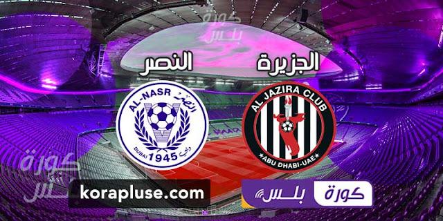 موعد مباراة الجزيرة والنصر بث مباشر بتاريخ 01-01-2020 دوري الخليج العربي الاماراتي