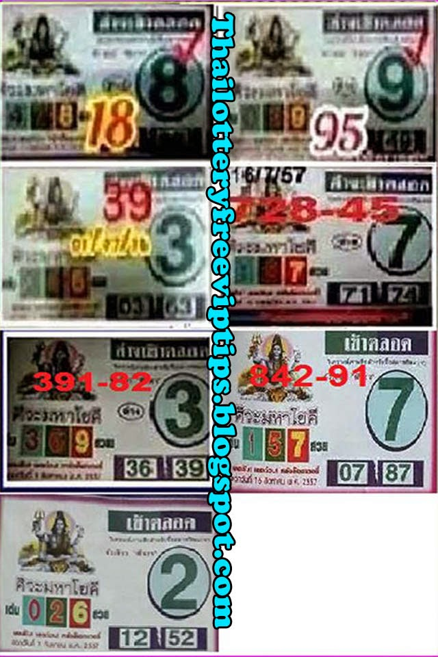 Thai Lotto Hot Touch tips paper 01-09-2014