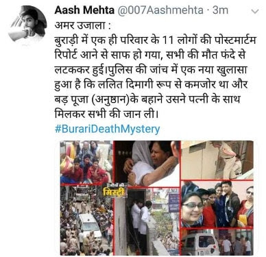 दिल्ली बुराड़ी न्यूज़ एक ही परिवार के 11 सदस्यों की मौत !