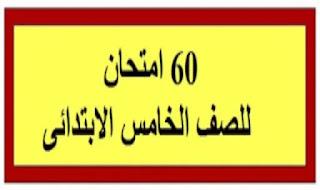 60 امتحان لغة انجليزية - 10 امتحانات على كل وحدة للصف الخامس الابتدائى ترم اول