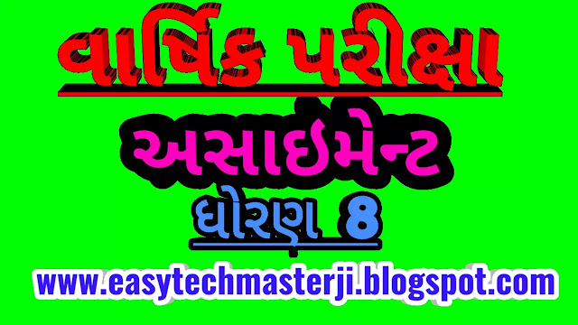 Assignment For Annual Exam Std 8 All Subject,std- 8 Sem-2 All Subjects Assignment For Annual Exam