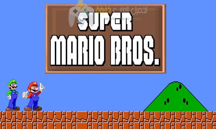 تحميل لعبة ماريو القديمة للكمبيوتر برابط مباشر