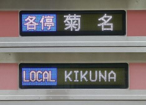 東急東横線 各停 菊名行き1 5050系