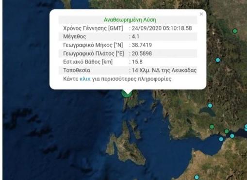 Σεισμική δόνηση μεγέθους 4,1 βαθμών της κλίμακας ρίχτερ σημειώθηκε στις 8: 10, 15 χλμ ΝΝΔ της Λευκάδας και με εστιακό βάθος τα 10 χλμ. σύμφωνα με την αυτόματη λύση του Γεωδυναμικού Ινστιτούτου του Εθνικού Αστεροσκοπείου Αθηνών.