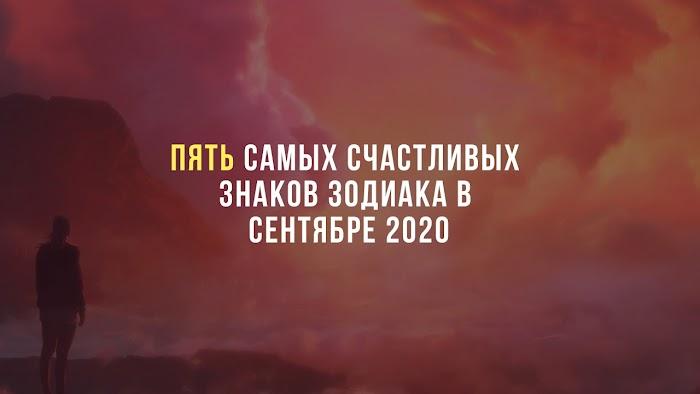 Пять самых счастливых знаков Зодиака в сентябре 2020