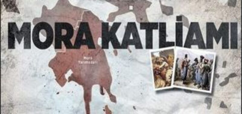 Οι Τούρκοι ανοίγουν θέμα «γενοκτονίας» των «Τούρκων» της Πελοποννήσου το 1821…!!!