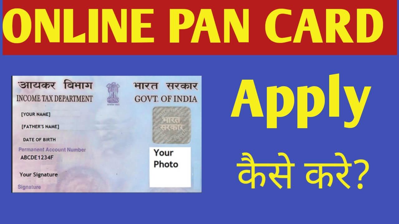पैन कार्ड के लिए ऑनलाइन आवेदन |एप्लीकेशन फॉर्म|new pan card application form
