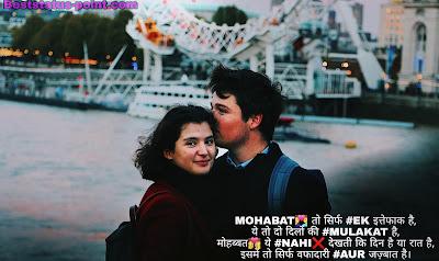 Best_Romantic_Shayari_In_Hindi