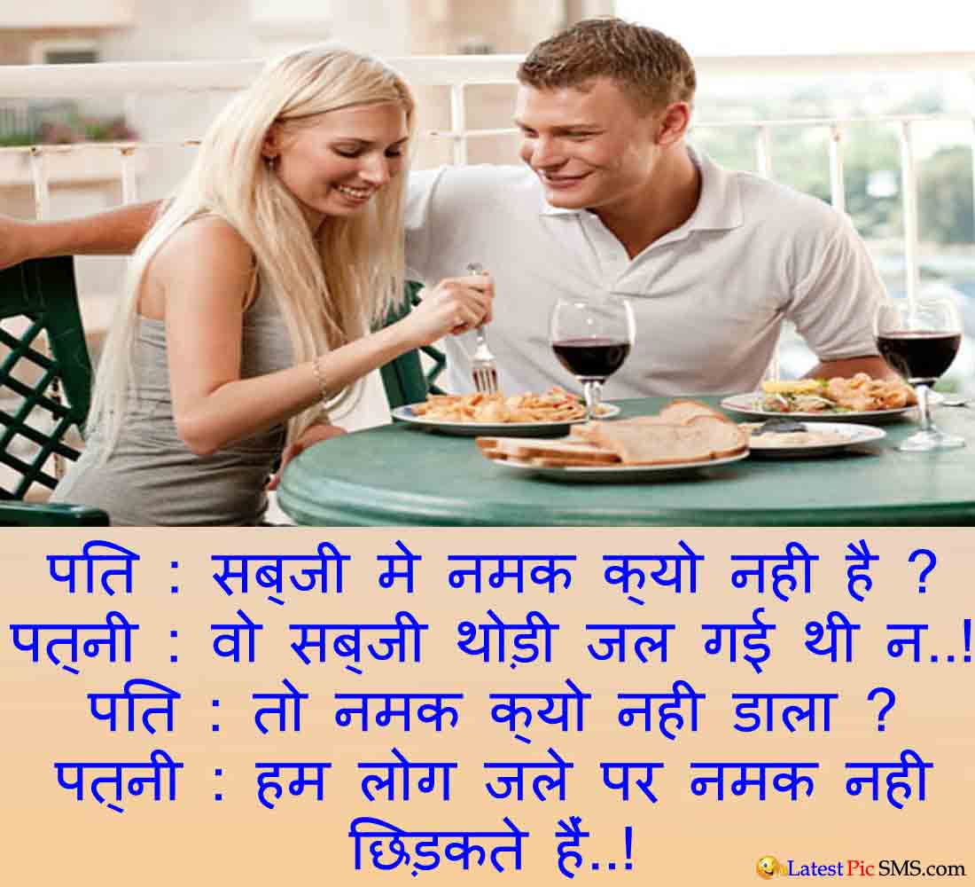 Funny Joke of Husband and Wife