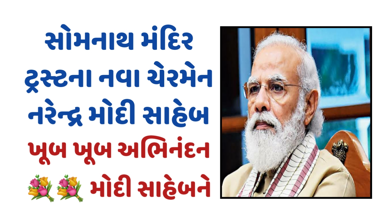 PM Modi becomes the new chairman of Somnath Mandir Trust