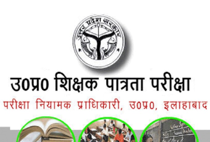 Uttar Pradesh UPTET Admit Card, New Exam 2020