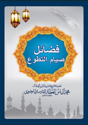 Download: Fadail Siyam-ul-Tatawoe pdf in Arabic
