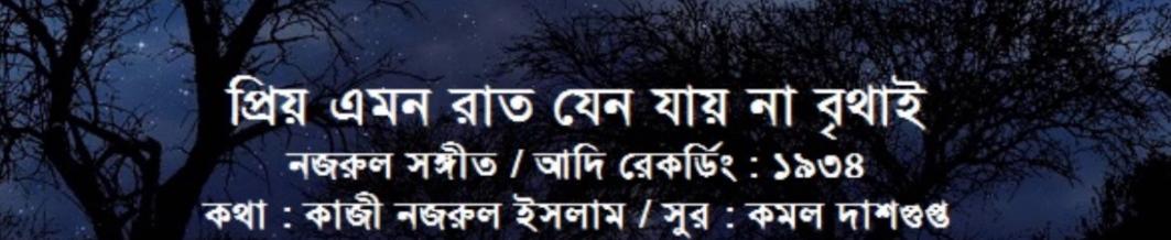 Priyo Emon Raat Jeno Lyrics ( প্রিয় এমন রাত যেন ) - Nazrul Geeti
