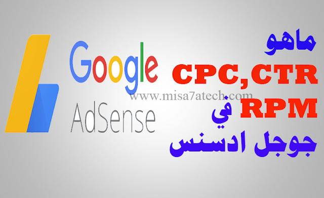 معايير CPC,CTR,RPM في جوجل ادسنس