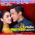 Khmer Movie - Khla Chheam Neak - Movie Khmer - Thai Drama