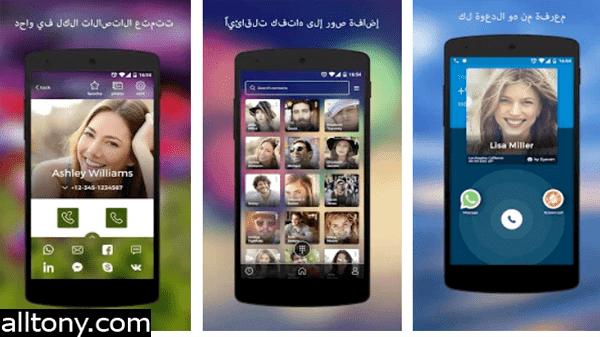 تطبيق آيكون: هوية المتصل، المكالمات وجهات الاتصال