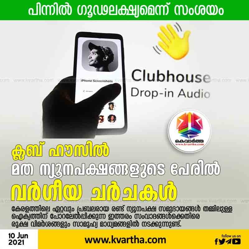 Kerala, News, Kozhikode, Social Media, Top-Headlines, Religion, Club House, Communal debates on behalf of religious minorities at the clubhouse; Suspicion of conspiracy behind it.