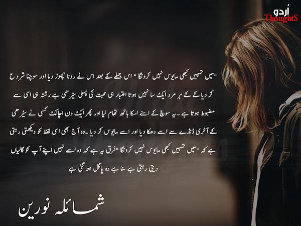 Sad Quotes In Urdu Language -  Shumaila Noreen