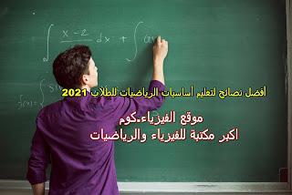 كيف اتعلم بداية الرياضيات من الصفر 2021