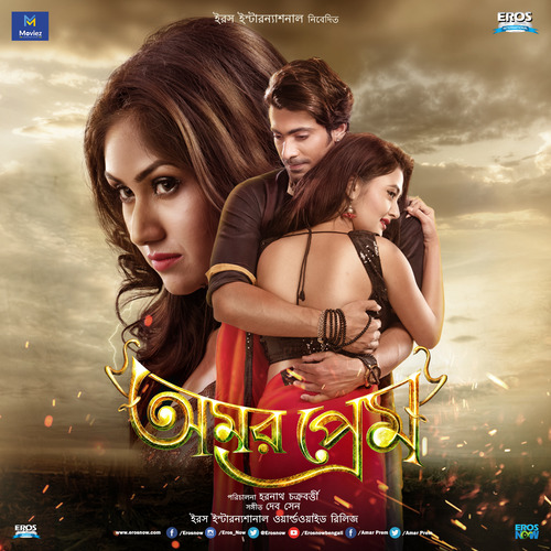 Amar Prem (2016) Bengali Movie DVDScr x264 Download