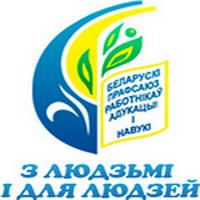Белорусский профессиональный союз работников образования и науки