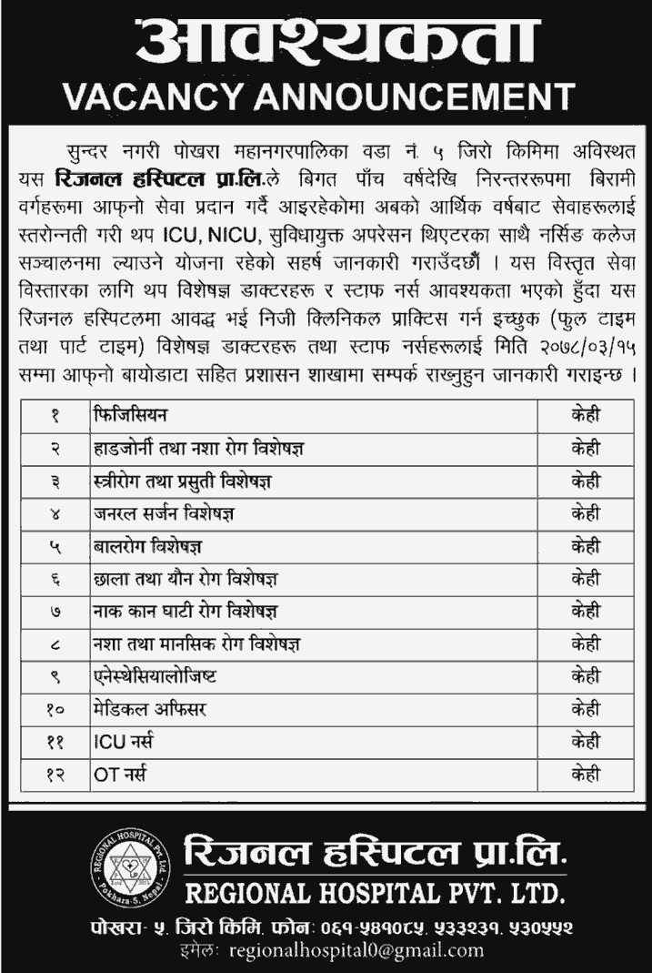 Regional-Hospital-Job-Vacancy-for-Various-Health-Services