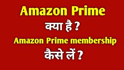 Amazon prime kya hai ? , What is Amazon prime in Hindi ?