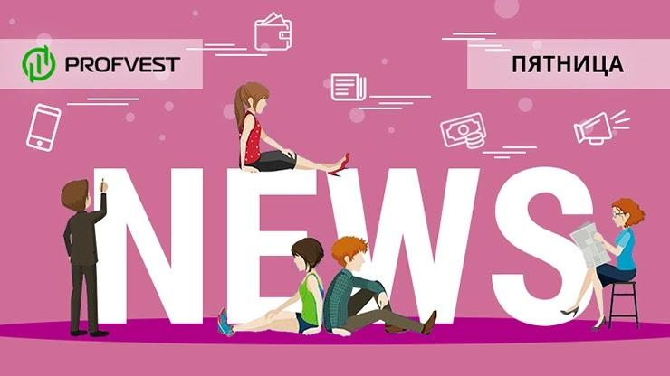 Новости от 17.04.20